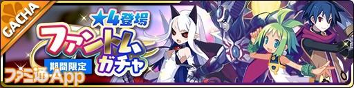 魔界ウォーズ_banner_02