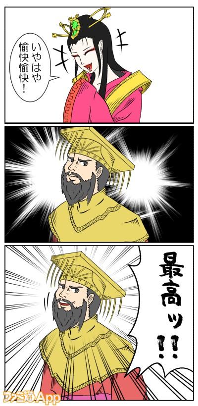 20200331_幽王 (5)