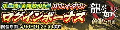 08_黄龍放浪記カウントダウンキャンペーン!_result