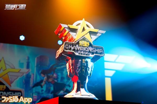 2019 荒野Champ-1