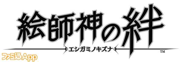 絵師神の絆ロゴ