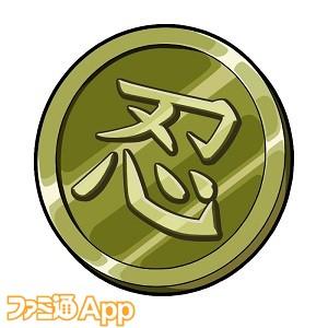 400001_忍交換コイン