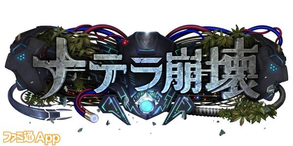 第16弾エキスパンションロゴ_JPN