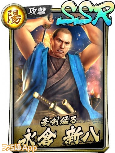 10.SSR永倉(決戦)