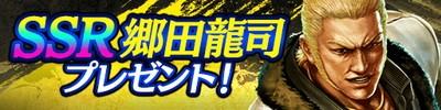 06_SSR郷田 龍司プレゼントキャンペーン!_result