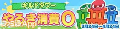 バナー_ギルドタワー やるき消費0キャンペーン_result