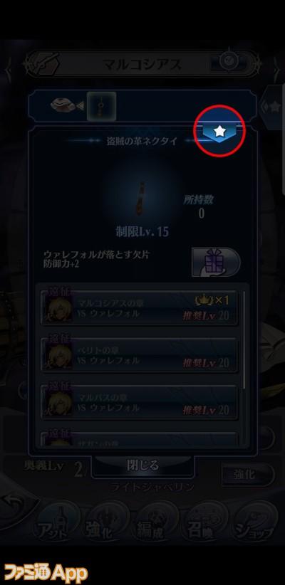 20200319_メギド育成編 (15)