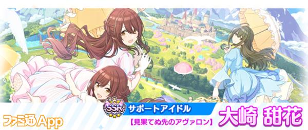 02.[P2]SSRサポートアイドル【見果てぬ先のアヴァロン】大崎 甜花