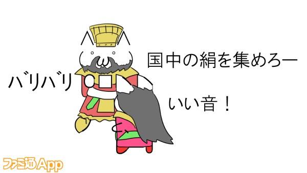 20200331_幽王 (4)