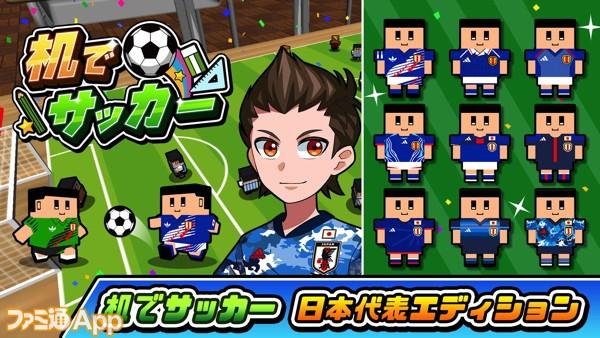 机でサッカー日本代表エディション_1920×1080