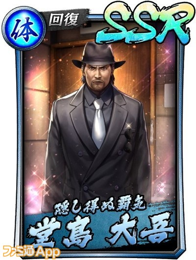2.[SSR・隠し得ぬ覇気]堂島 大吾