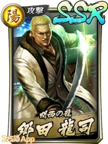 SSR[関西の龍]郷田-龍司