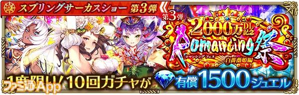 3_ロマサガRS_Romancing祭 白薔薇姫編