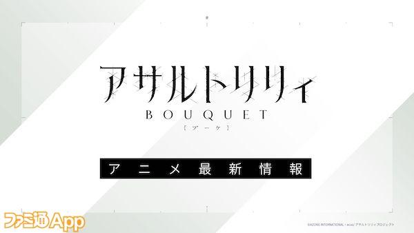 03_01アニメ最新情報