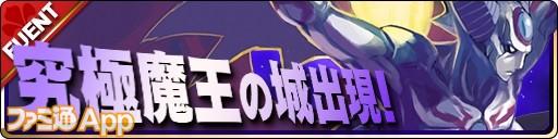 魔界ウォーズ_banner_05