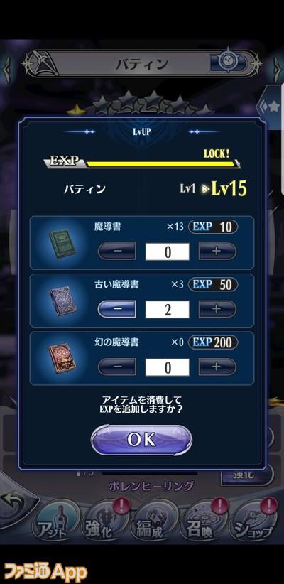20200319_メギド育成編 (10)