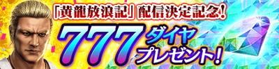 04_777ダイヤプレゼント!_result