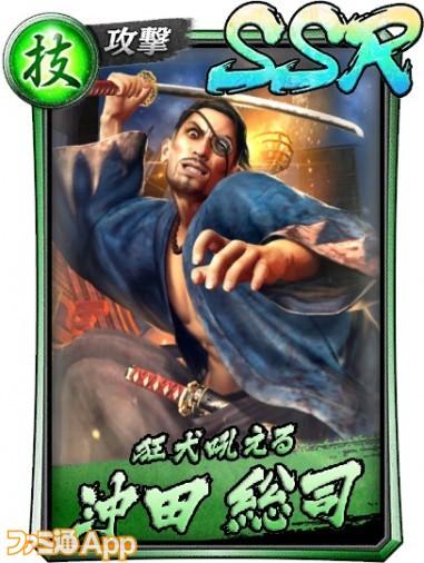 9.SSR沖田(決戦)