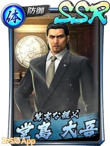 SSR[篤実な親父]堂島-大吾(親父)