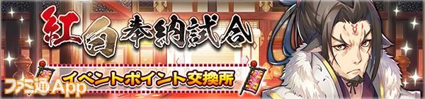 【紅白奉納試合】イベントポイント交換所