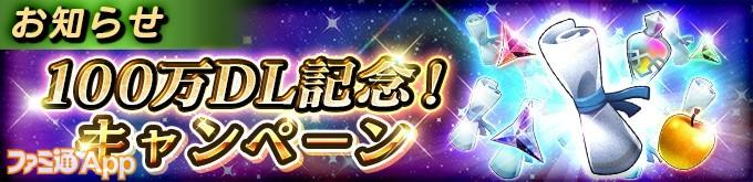 4_100万DL記念!キャンペーン