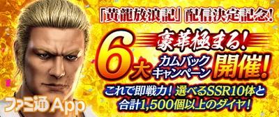 01_「豪華極まる!6大カムバックキャンペーン」_result