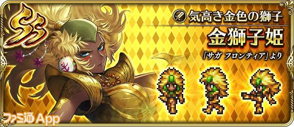 9_ロマサガRS_SS金獅子姫