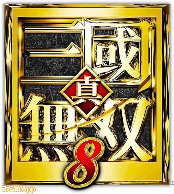 『真・三國無双8』ロゴ