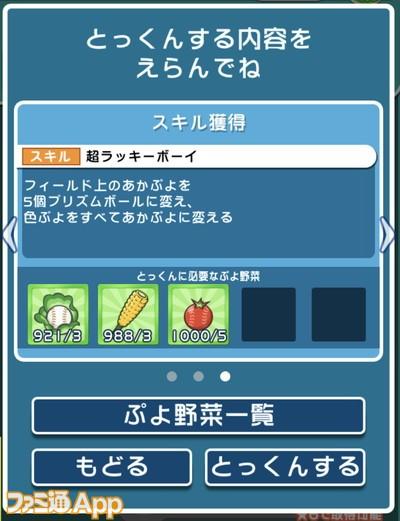 パワプロとっくんボードb_result
