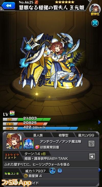 王元姫(獣神化)