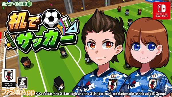 机でサッカー_映像サムネイル_日本代表版_1280×720