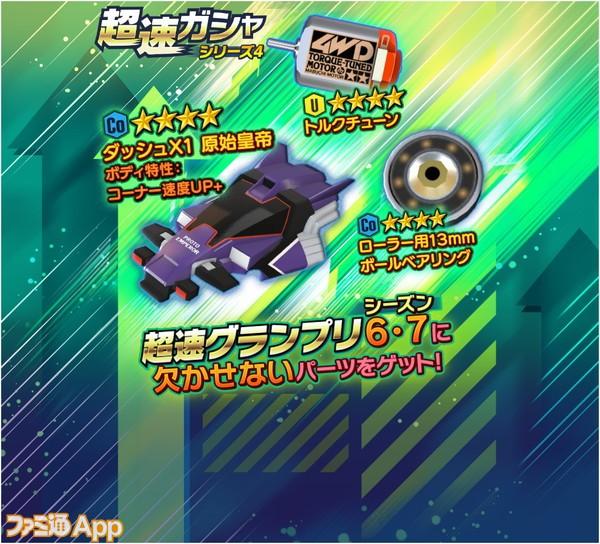 ガシャ:超速ガシャシリーズ4のガシャクリエイティブ