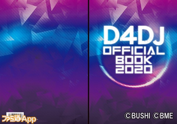 D4DJ-OFFICIAL-BOOK-2020