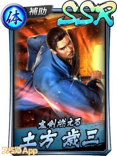 11.SSR土方(決戦)