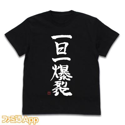 一日一爆裂-Tシャツ_表