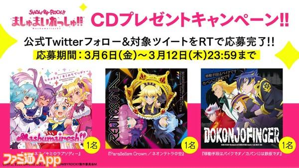 【差替】CDプレゼントキャンペーン