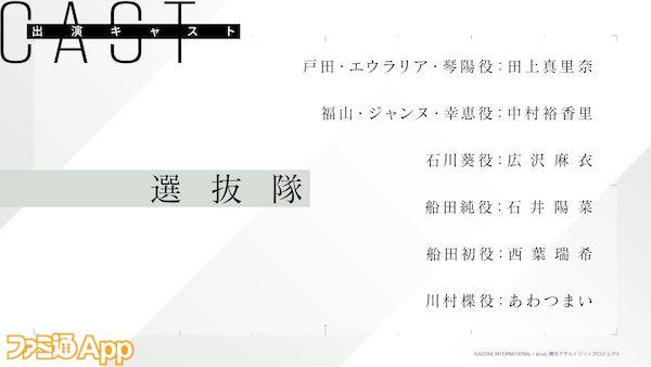 07_05舞台情報_キャスト-選抜隊