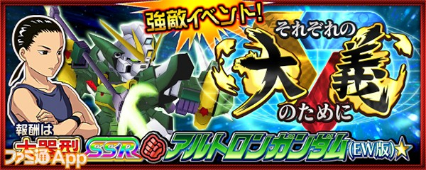 banner_event_0411_quest