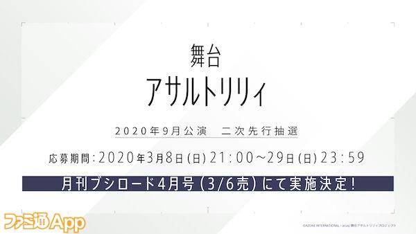 07_03舞台情報_月ブシ