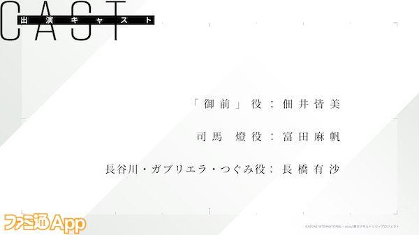 07_07舞台情報_キャスト____
