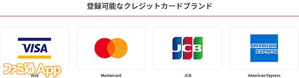 Screenshot_2020-03-18 クレジットカードの設定|モバイルPASMO