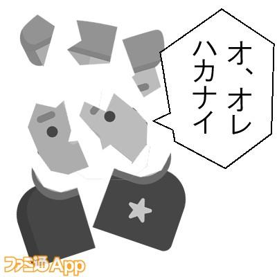 20200323_トール石巨人 (11)