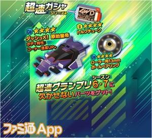 ガシャ:超速ガシャシリーズ4のガシャクリエイティブ[1]