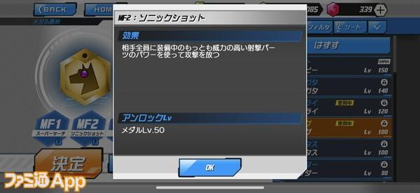 20200313_メダロットバストロイヤー (11)