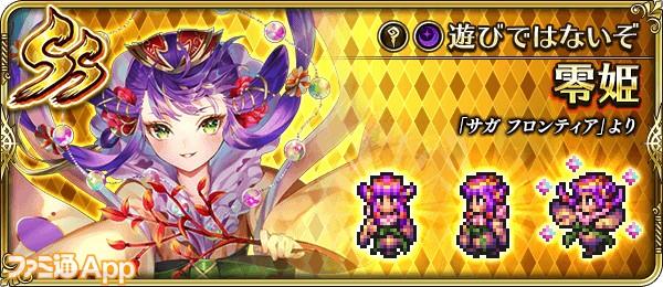 5_ロマサガRS_SS零姫