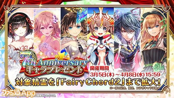 02_7th Anniversary キャラ-600