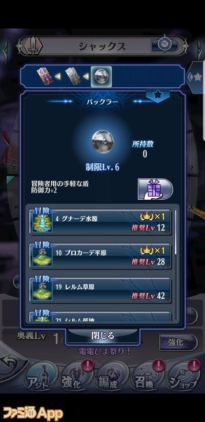 20200319_メギド育成編 (4)