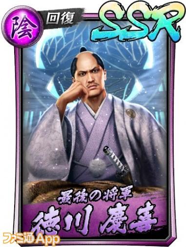 12.SSR徳川
