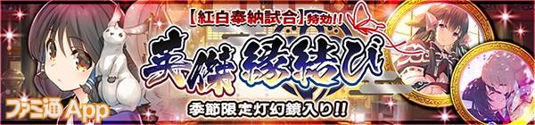 ガチャ「【紅白奉納試合】特効!英傑 縁結び」