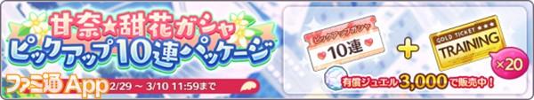 03.[P2]甘奈・甜花ガシャ ピックアップ10連パッケージ のコピー